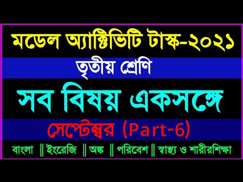 Download Class 3 Model Activity Task All Subject Part 6 September || Model Activity Task Class 3 All Subject