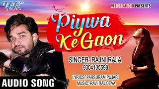 #Rajni Raja का सबसे हिट Song I पियवा के गांव I Piyawa Ke Goan 2020 Bhojpuri Superhit Song