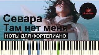 Севара - Там нет меня НОТЫ & MIDI   КАРАОКЕ   PIANO COVER   PIANOKAFE