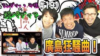 吉本ピン芸人 ランディー・ヲ様の【粋ペディア】(16/5/8) お店探しも!!...