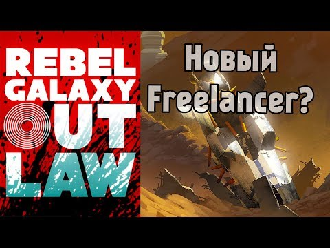 Обзор Rebel Galaxy Outlaw- Новый Freelancer?