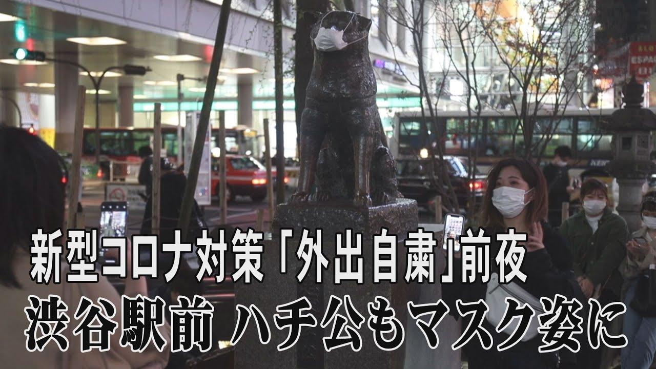 マスク ハチ公 「コロナはただの風邪」クラスターフェス、渋谷で毎週開催 「NOマスク」に批判殺到