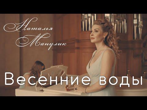 """Наталья Манулик - романс """"Весенние воды"""""""