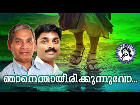 njanenthyirikkunnuvo new malayalam christian devotional album song karunakadal 2016 malayalam kavithakal kerala poet poems songs music lyrics writers old new super hit best top   malayalam kavithakal kerala poet poems songs music lyrics writers old new super hit best top