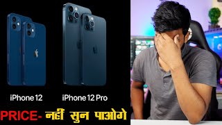 iPhone 12- Shocking Price in india | Paisa barbaad...Specification and Launch event in HINDI