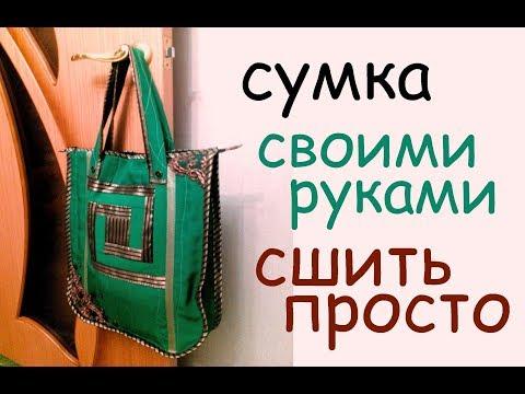 edcbaaee84fb сумки своими руками. сшить самой дома сумку для пляжа - YouTube