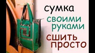 сумки своими руками. сшить самой дома сумку для пляжа