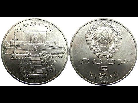 5 рублей, 1990 года, Монеты СССР, Институт древних рукописей Матенадаран, 5 Rubles, 1990
