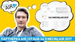 Партнерка AIR   ОТЗЫВ за 9 месяц