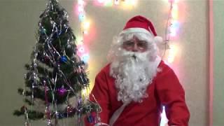 Стихи Деда Мороза
