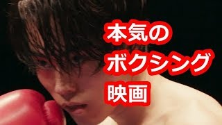 寺山修司原作のボクシング映画 『あゝ、荒野』の後編が 21日(土)公開...