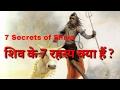 शिव के 7 रहस्य | 7 Secrets Of Shiva | By MS Vlogger