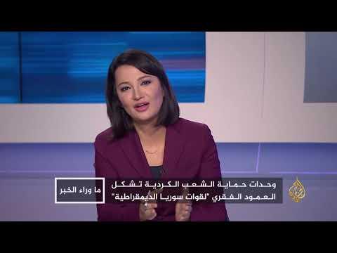 ما وراء الخبر- ماذا يفعل المبعوث السعودي في الرقة؟  - نشر قبل 11 ساعة