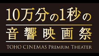 10万分の1秒の音響映画祭@TOHOシネマズ日比谷(プレミアムシアター)