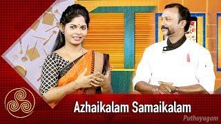 Azhaikalam Samaikalam 24-09-2018 – PuthuYugam tv Show