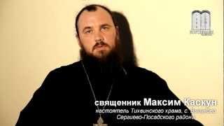 Венчание до ЗАГСА. Священник Максим Каскун
