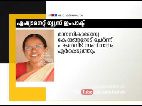 Asianet News Impact: Pakalveedu Project will setup near to mental hospitals