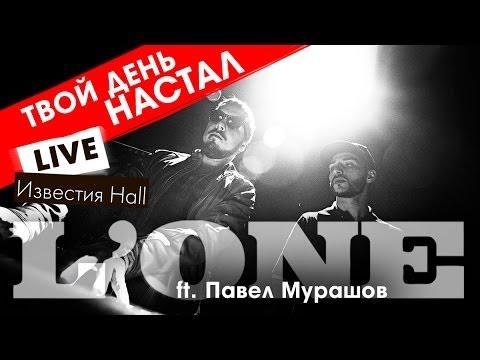 LONE ft. Павел Мурашов - Твой день настал (Live, Известия HALL)