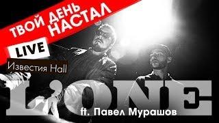L'One Ft. Павел Мурашов - Твой День Настал