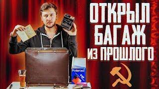 Советский ДАРКНЕТ / Открыл утерянный багаж из СССР