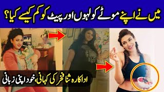 Sana Fakhar Weight Loss Story | Challenge 4 Weeks Diet Plan | Aplus
