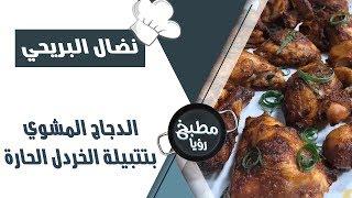الدجاج المشوي بتتبيلة الخردل الحارة والبطاطا المشوية المتبلة بالثوم والجبنة - نضال البريحي