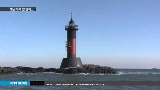 [KNN 뉴스]  낚시 해양레저 정보 한 눈에