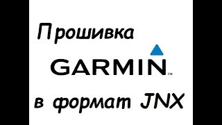 Прошивка Garmin формат JNX