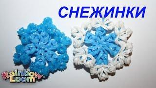 Брелок Снежинка из Rainbow Loom Bands БЕЗ СТАНКА / Trinket  Snowflake