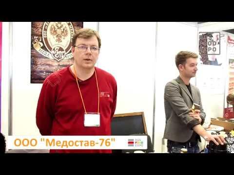 """ООО """"Медостав-76"""" на выставке Interfood St.Petersburg 17-19.04, Санкт-Петербург"""
