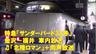 【車内放送】特急サンダーバード32号(683系 北陸ロマン 金沢-福井)