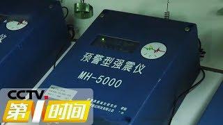 《第一时间》 20191205 1/2| CCTV财经