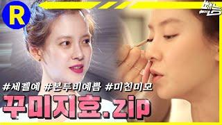 [런닝맨] 꾸미~지효 모음.zip ~미모에 치얼쓰🍻   Pretty Jihyo   RunningMan Special