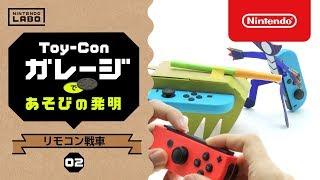 Nintendo Laboの遊びかた紹介!リモコン戦車編