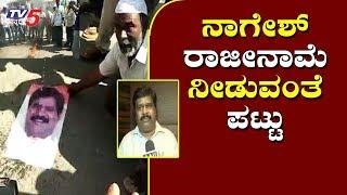 ನಾಗೇಶ್ ರಾಜೀನಾಮೆ ನೀಡುವಂತೆ ಪಟ್ಟು | Mulbagal MLA H Nagesh  | TV5 Kannada