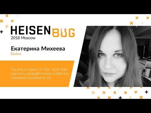 Екатерина Михеева — Тысяча и один UI-баг, или Как научить разработчика избегать типовых ошибок в UI