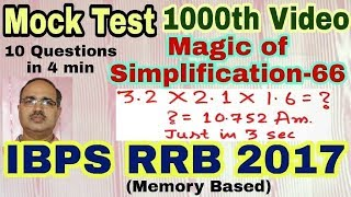 Simplification Questions-66 IBPS RRB Office Assistant (2017) Mock Test Unique Solution