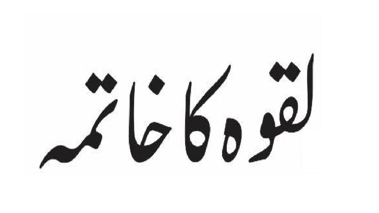 Laqwa Ka Elaj Rohani Wazifa | Laqwa ky liawazifa - Islamic school