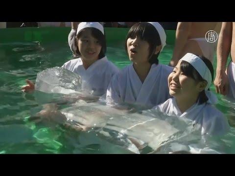 Ритуал Мисоги помогает японцам быть здоровыми весь год (новости)