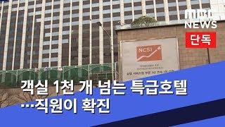 [단독] 객실 1천 개 넘는 특급호텔…직원이 확진  (…