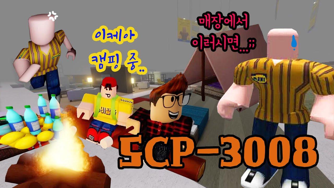 [SCP-3008]밤마다 눈 없는 이케아 직원이 쫓아오는 이케아 매장에서 한달살기ep.1 Roblox- SCP-3008 IEKA