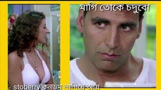 Hrithik roshan bangali galagali || bangla chorom kisti||laora 18+kisti||condom kisti