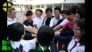 Publication Date: 2014-10-08 | Video Title: 2013-2014年度 明愛粉嶺陳震夏中學學生會 四葉草 c