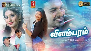 Vilambaram Tamil Full Movie 2019 | Abhinay Vaddi |Aishwarya Rajesh | New Release Tamil Movie 2019 HD