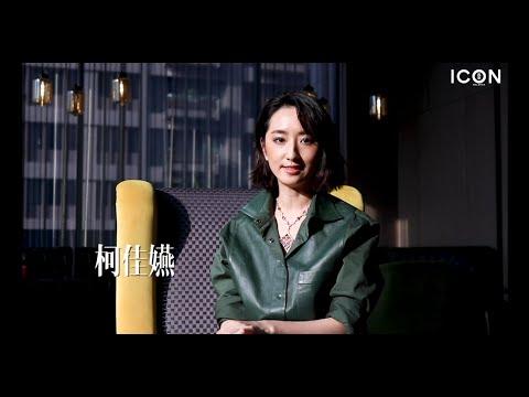 幕后花絮:《ICON风华》12月号封面人物 | 柯佳嬿