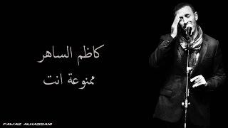 Kadim Al Saher Mamnooaaton Anti كاظم الساهر - ممنوعةٌ أنتِ