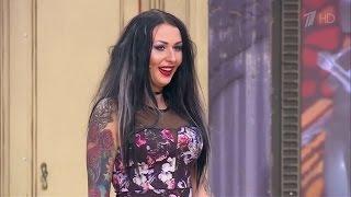 Модный приговор (7 апреля 2017) - Дело о леди-лайк под маской женщины-вамп (07.04.2017)