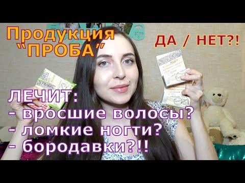 """Обзор продукции """"ПРОБА"""""""