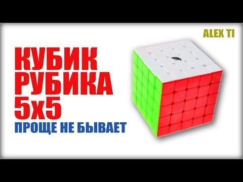 Как собрать кубик рубик 5х5