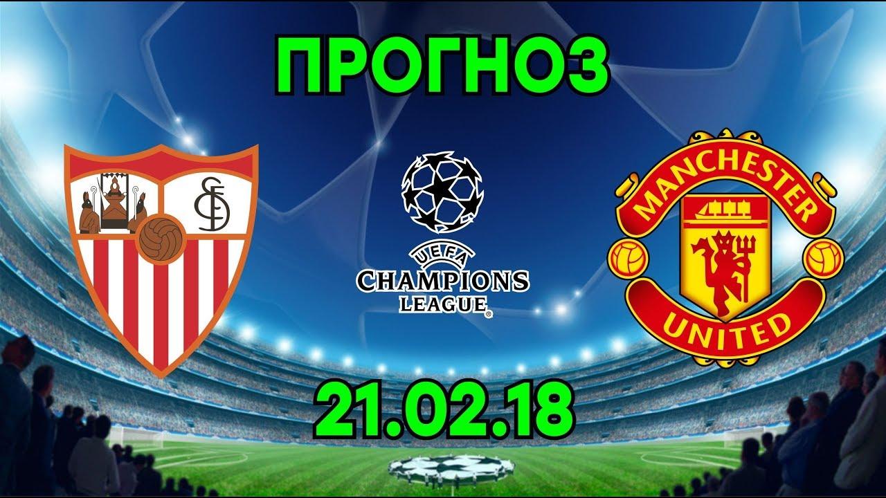 Манчестер Юнайтед – Севилья. Прогноз матча Лиги чемпионов